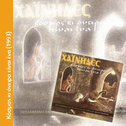 Αρχική δισκογραφία cd 6. το